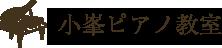 熊本市東区のピアノ教室 小峯ピアノ教室
